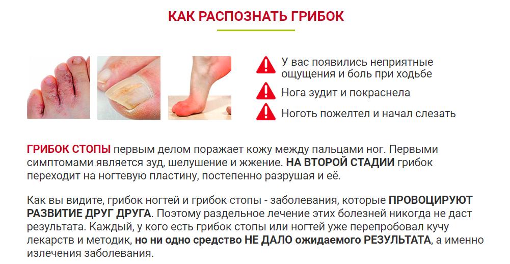 Pėdų onchomikozė nei sukėlė